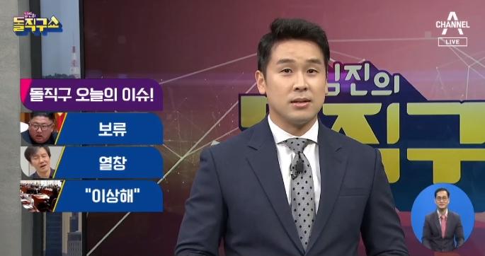 [2020.6.24 방송] 김진의 돌직구쇼 510회