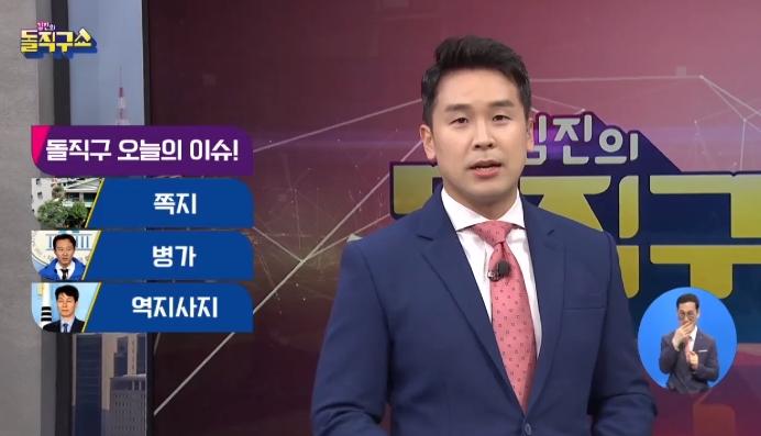 [2020.6.10] 김진의 돌직구쇼 500회