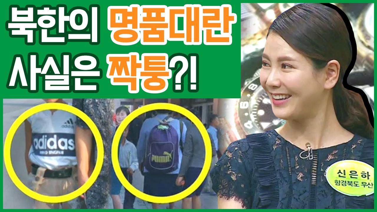 [이만갑 모아보기] 북한에서도 나이키&아디다스 가능?!....