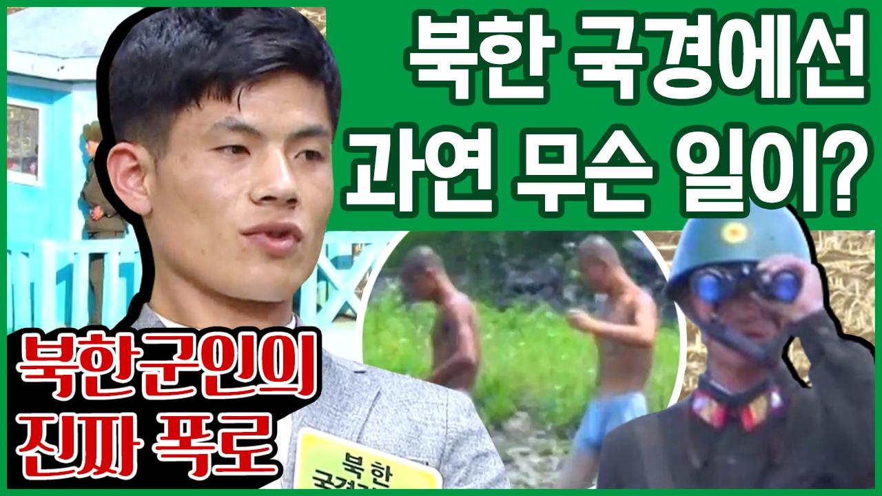 [이만갑 모아보기] 일촉즉발, 북한 국경에서 일어나고 ....
