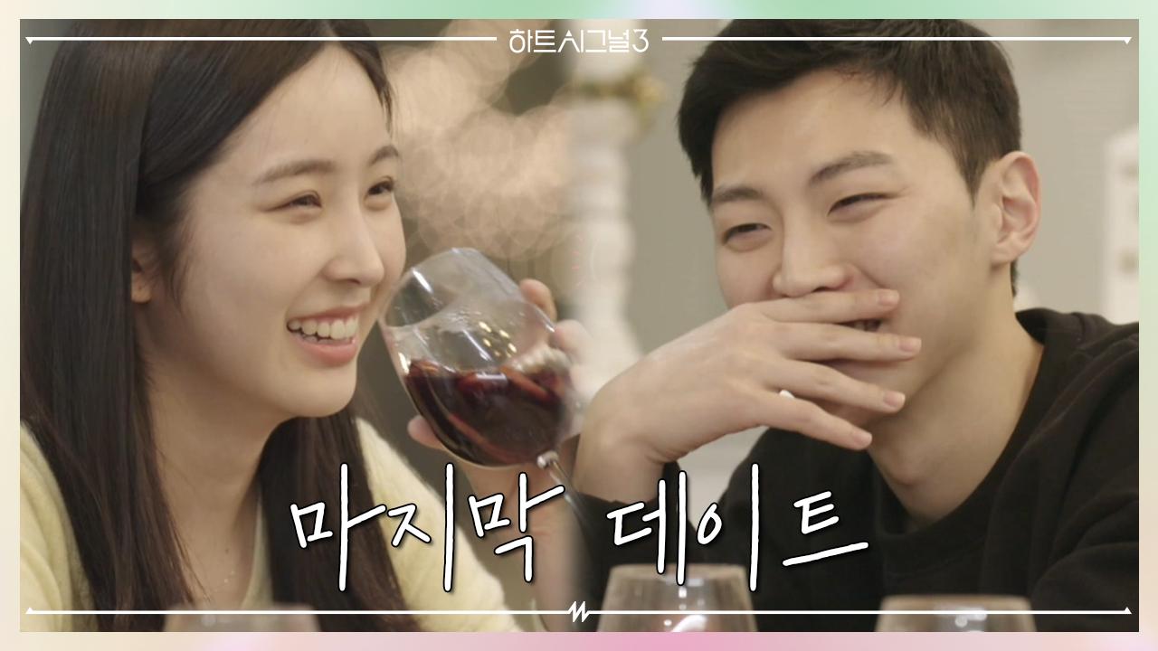[선공개] 제주도로 떠나는 마지막 데이트..♥