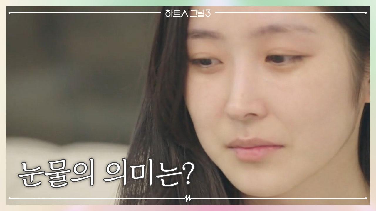 '지현의 눈물' 지현과 인우가 함께 방에 있던 걸 강열....