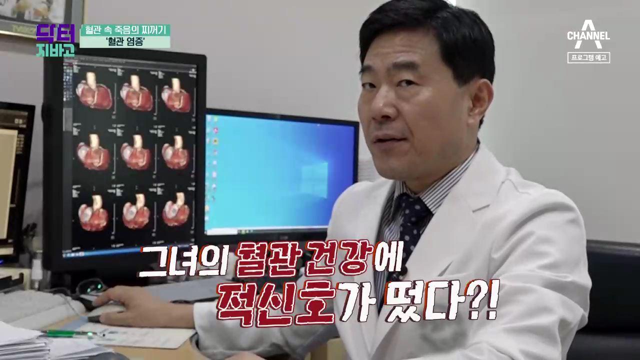 [예고] 혈관 속 죽음의 찌꺼기, '혈관 염증'