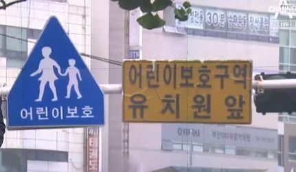 또 스쿨존 음주운전…인명 피해 없어 '민식이법' 적용 ....