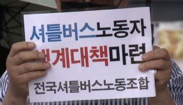 셔틀버스 기사들 일감 '뚝'…지원금도 못 받는 속사정