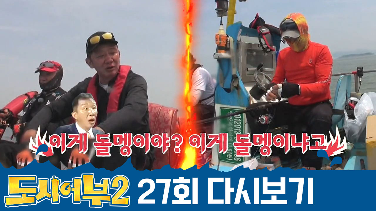 용왕 잡아올 기세♨ㅁ♨ 허재의 불낙 게이지를 상승하게 ....