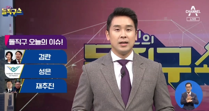 [2020.6.26 방송] 김진의 돌직구쇼 512회