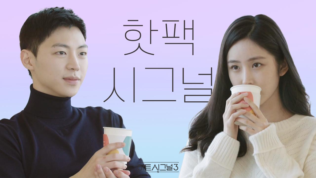 지현-강열 제주도 데이트♥ (설레서 돌아버림..핫팩 무....