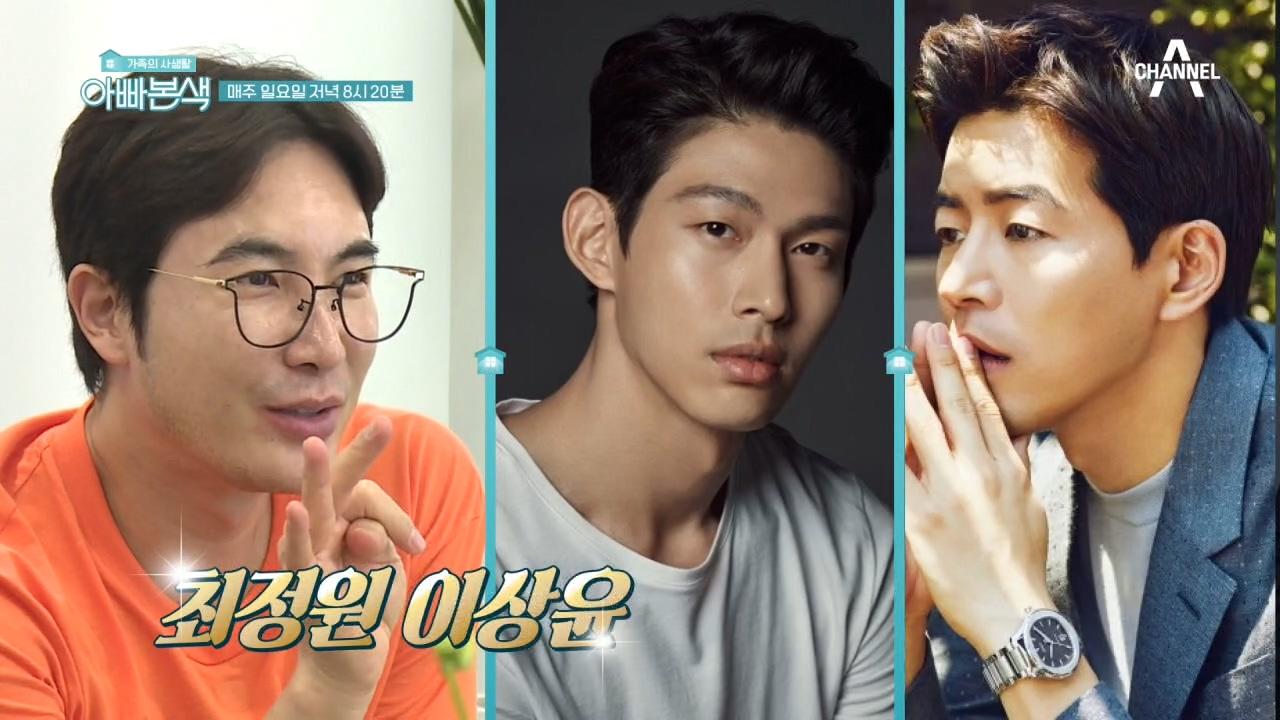 [선공개] 김우리의 절친은 '최정원&이상윤&하석진'?!....