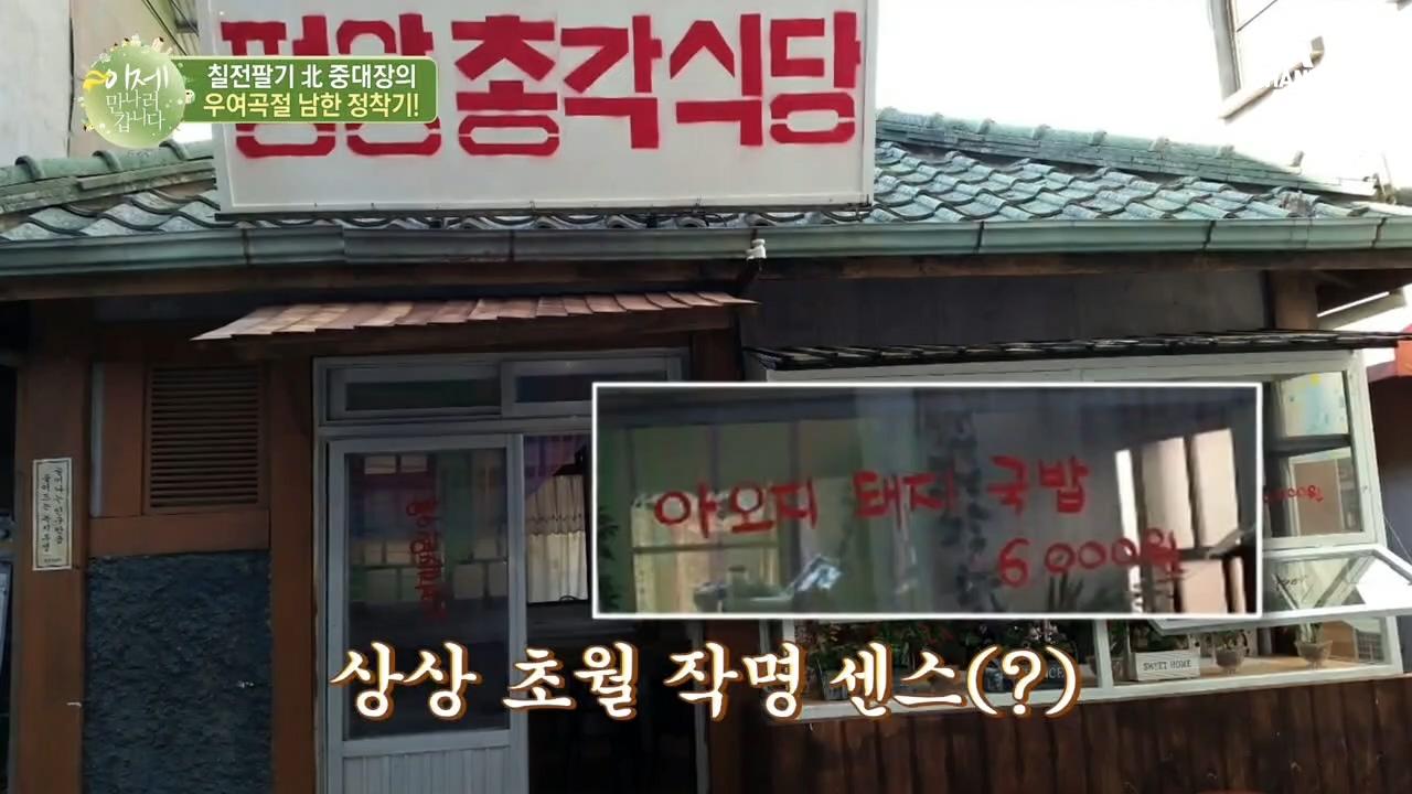맨몸으로 덤벼든 남한에서의 사업, 탈북 청년의 야심작 ....