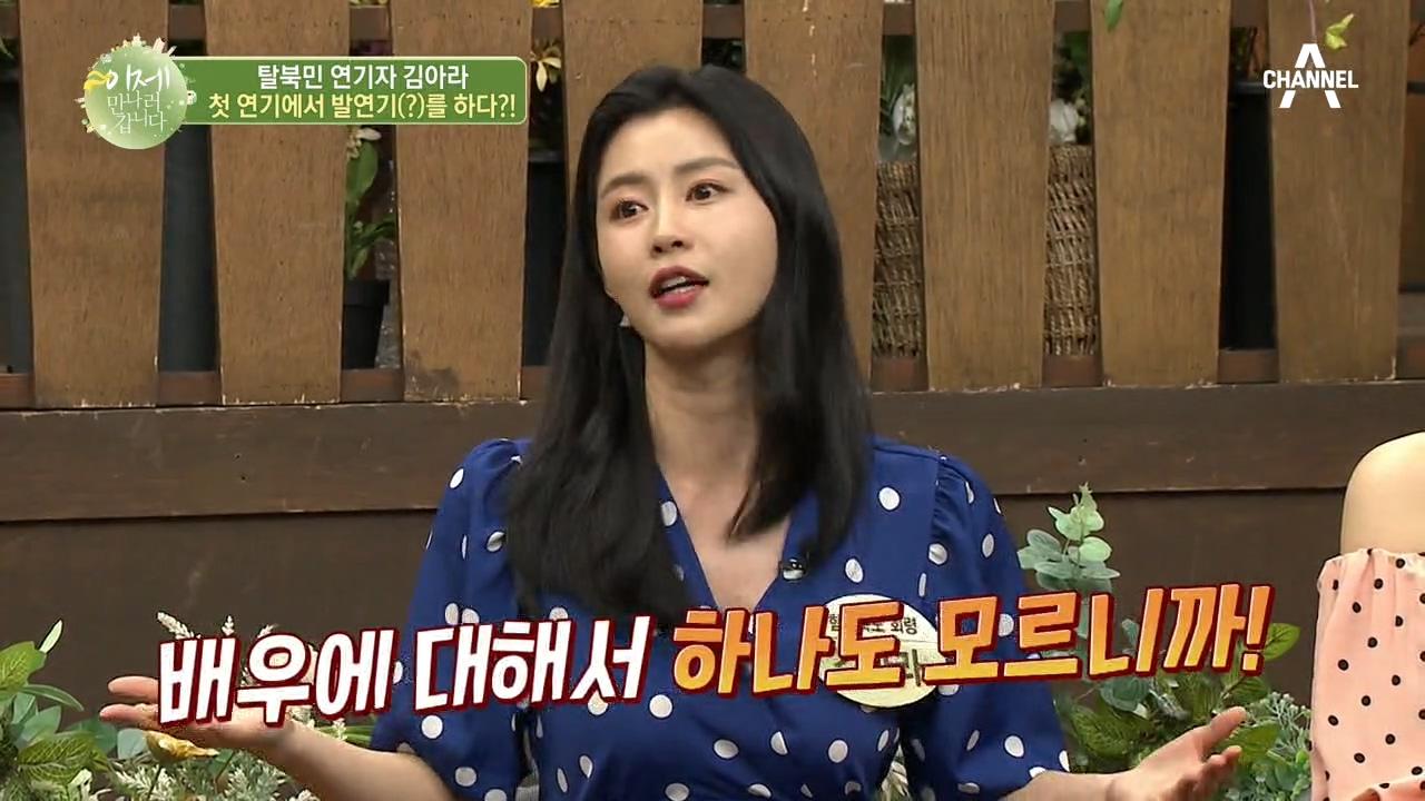 ※손발조심※ 탈북미녀 1호★배우 '김아라'의 인생 첫 ....