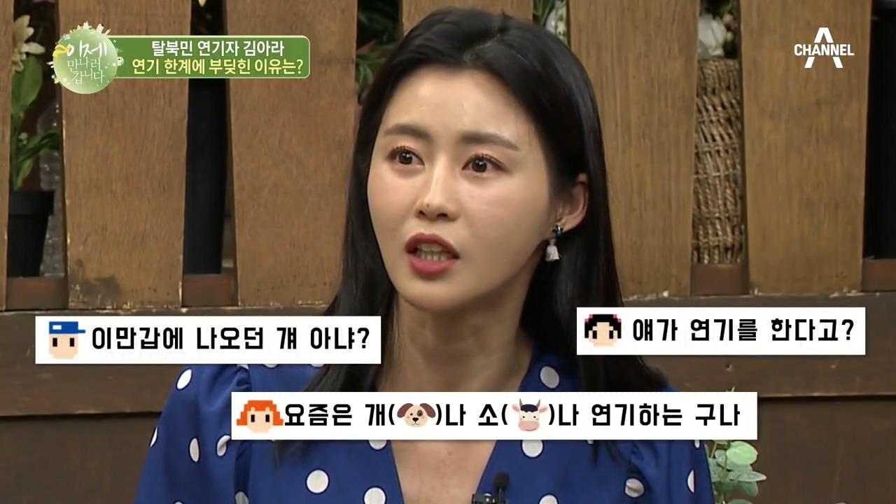 [시청자 게시판]에서 본 자신을 향한 악플세례! 배우 김아라가 힘든 시기를 이겨낸 방법은?