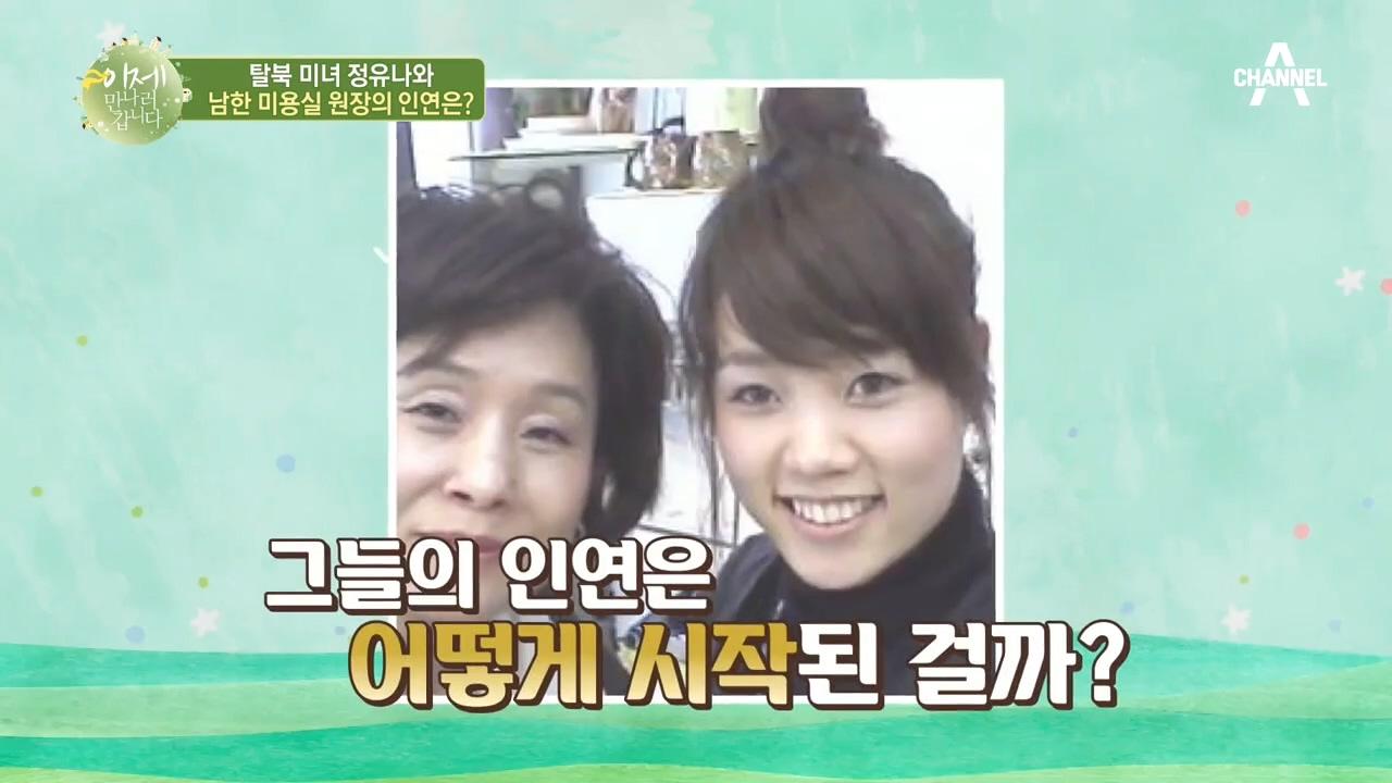 ㅠㅇㅠ탈북 미녀의 남한 정착을 도와준 은인, '인민 똑....