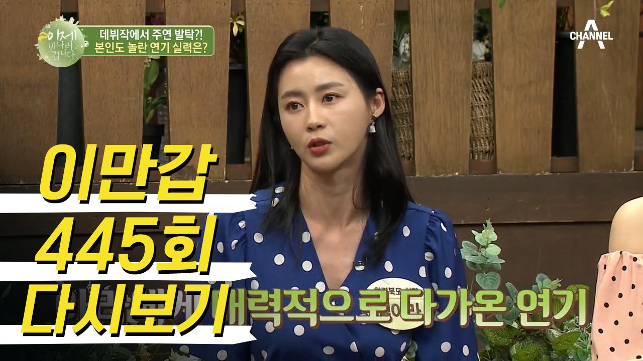 ☆이만갑 공식 비주얼 김아라☆ 이제는 '배우 김아라'가....