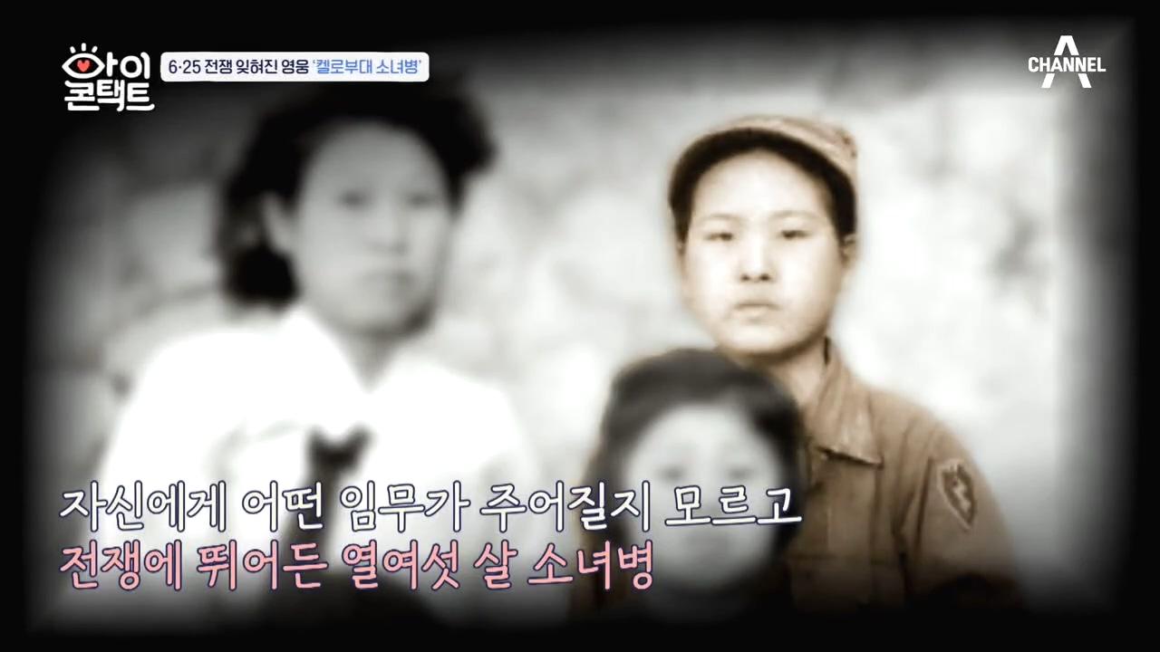 6·25 전쟁의 잊혀진 소녀 영웅들... [켈로부대]를....