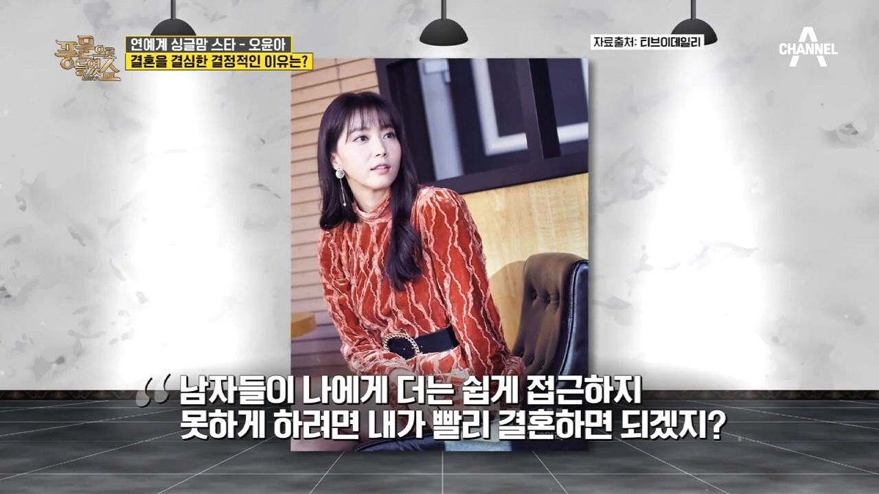 ▶당당한 연예계 대표 싱글맘 '오윤아' 그녀가 이혼을 ....