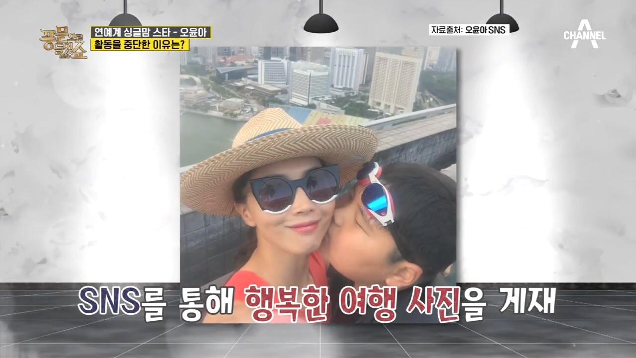아들의 병을 고백한 엄마, 배우 '오윤아'가 1년 동안....
