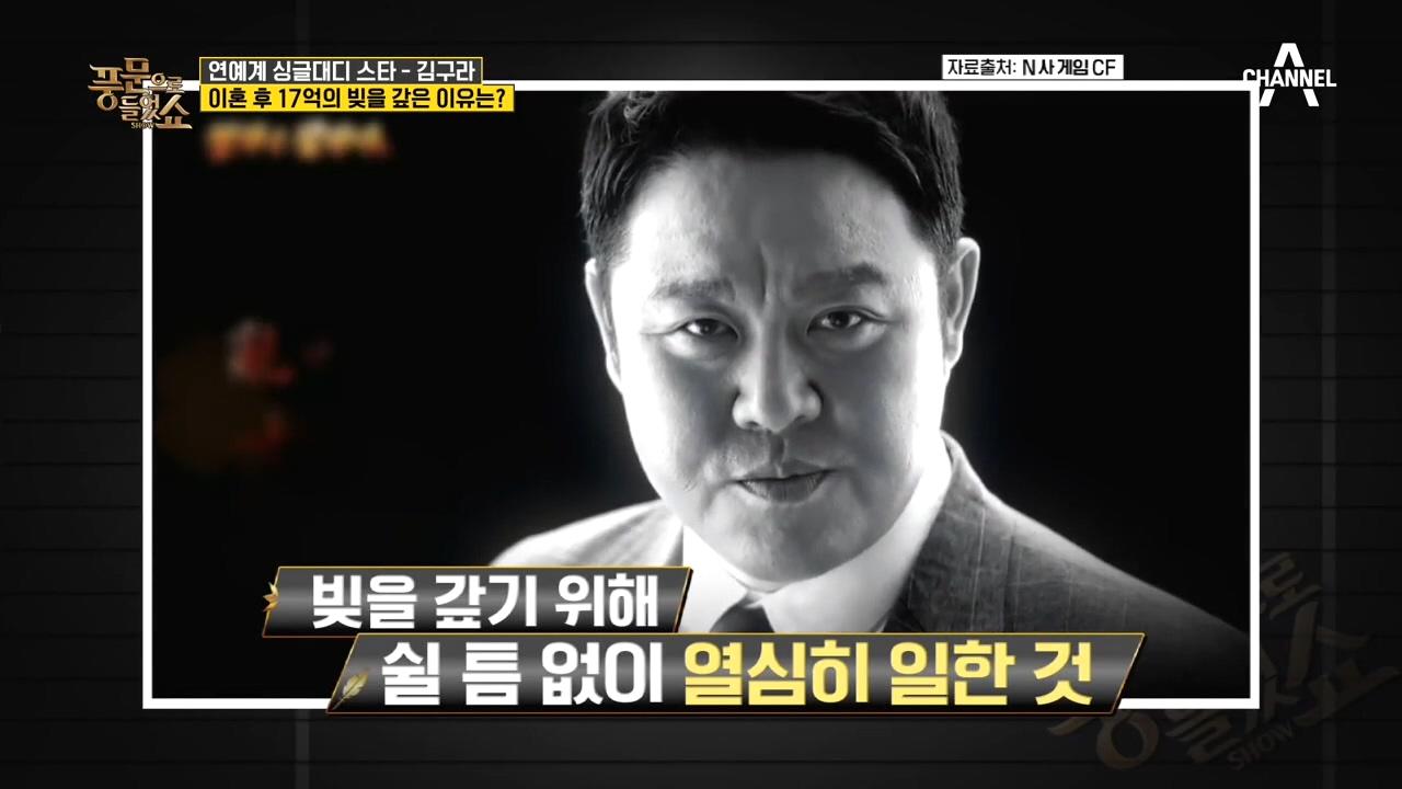 연예계 대표 싱글대디 '김구라' 그가 이혼 후 17억의....