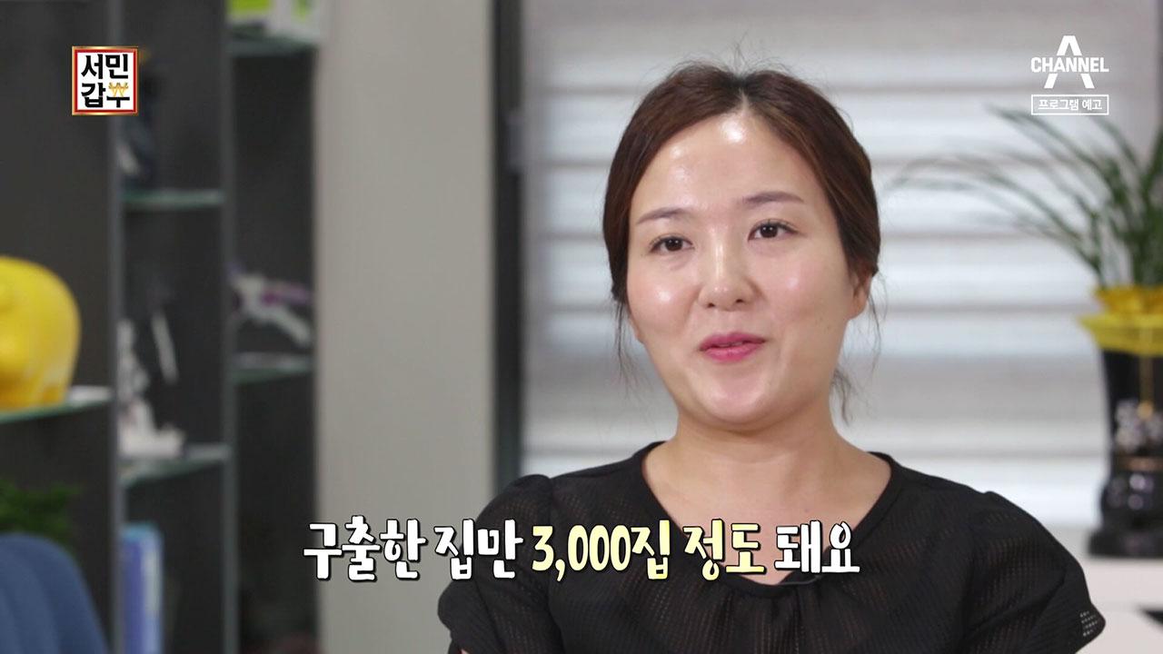 [예고] 4년만에 연 매출 6억! 구출한 집만 3000....