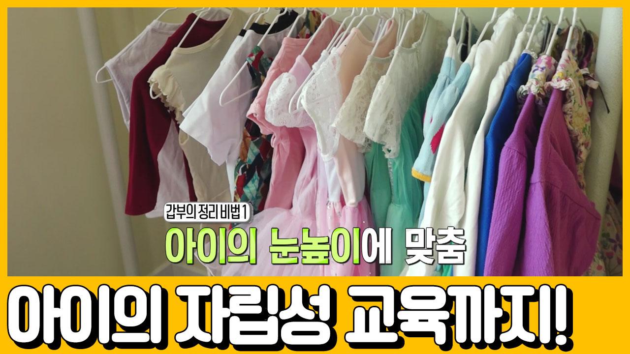 [선공개] (전국 부모님들 주목!) 아이가 스스로 자기....