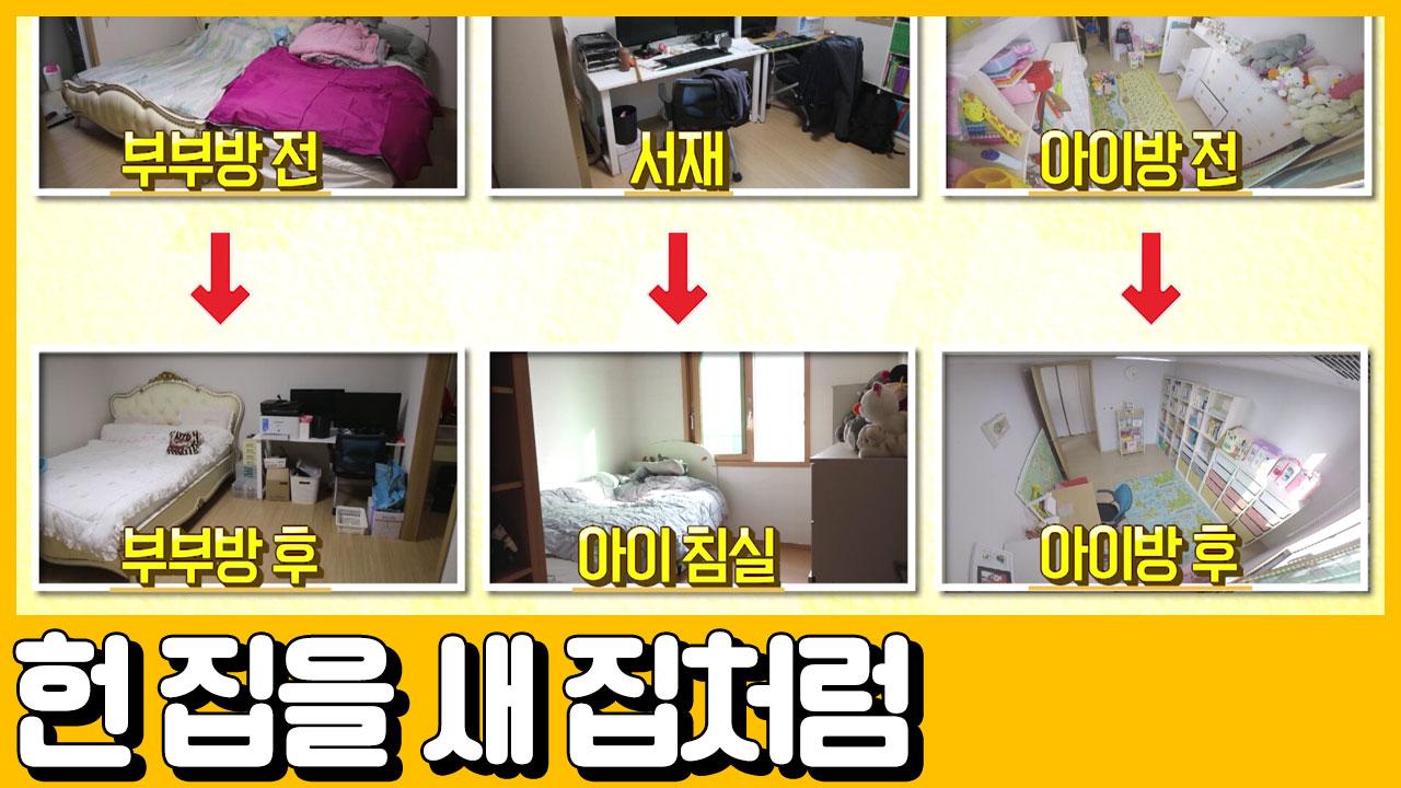 [선공개] ☆갑부매직☆ 가구 재배치만으로 헌집을 새집처....