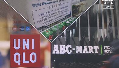 노노재팬 1년…맥주·자동차 '타격' 의류·신발 '회복세....