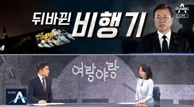 [여랑야랑]6.25 기념식서 '뒤바뀐' 비행기 / 윤석....