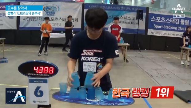 [고수를 찾아서]컵 쌓기 '0.001초의 승부사'