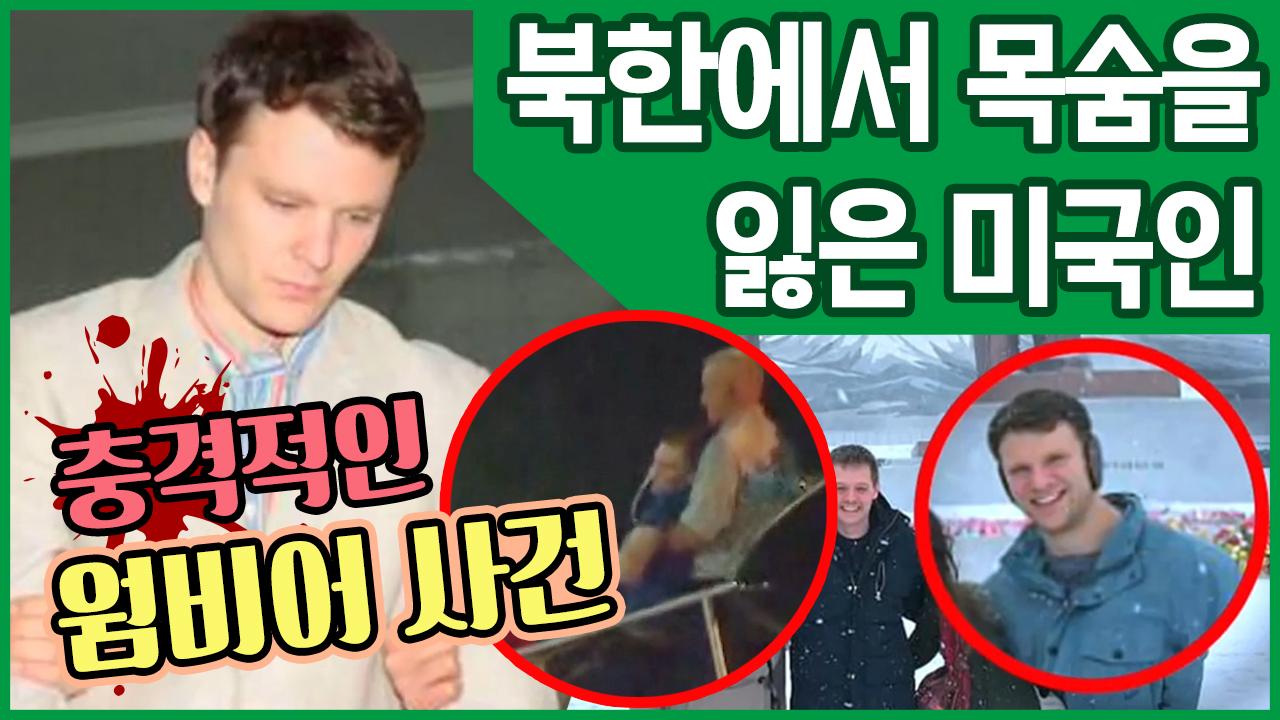 [이만갑 모아보기] 충격적인 웜비어 사건의 전말! 북한....