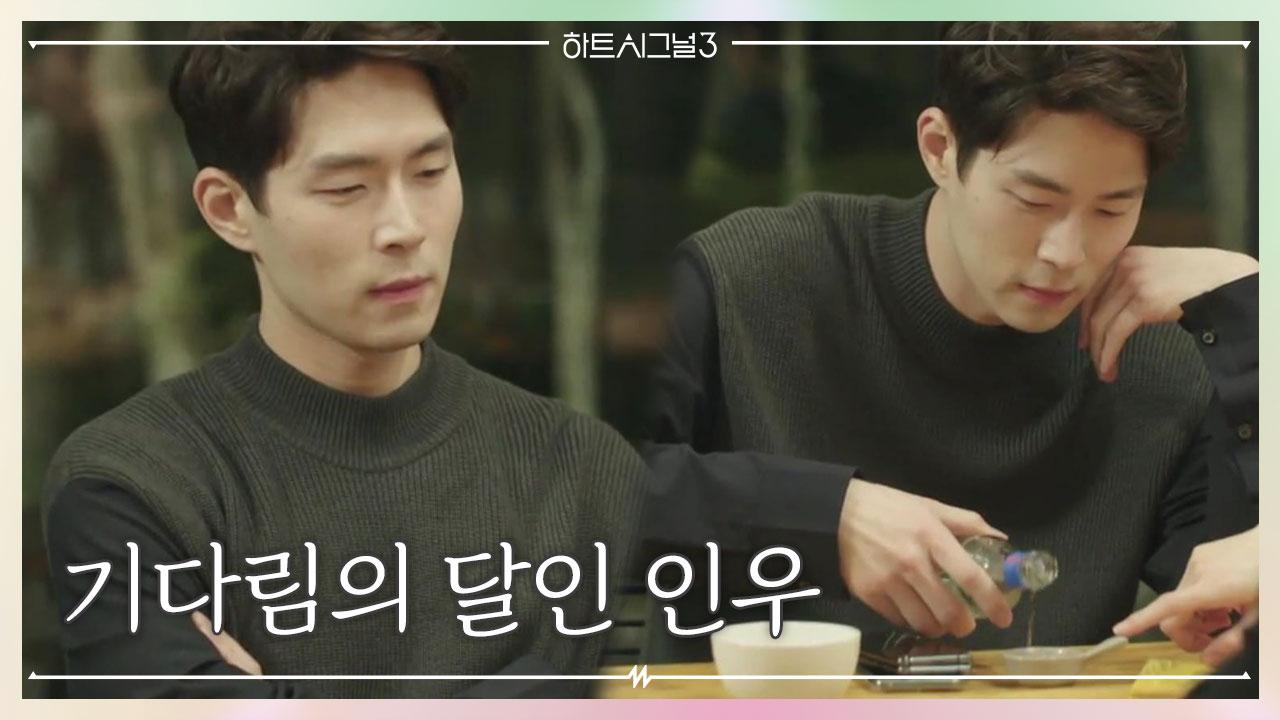 깡소주를 마시는 인우! 돌아오지 않는 '강열♥지현'을 ....