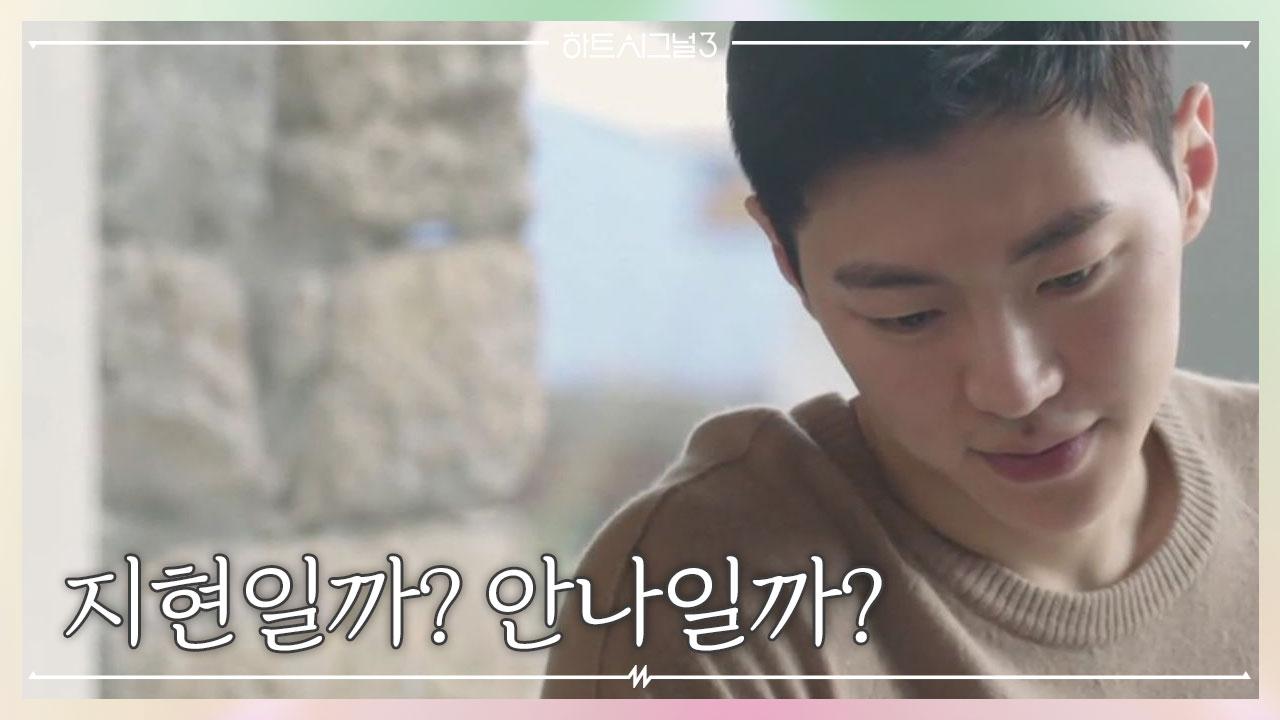 인기남 '강열' 지현이와 선약..하지만 안나와도 카페 ....