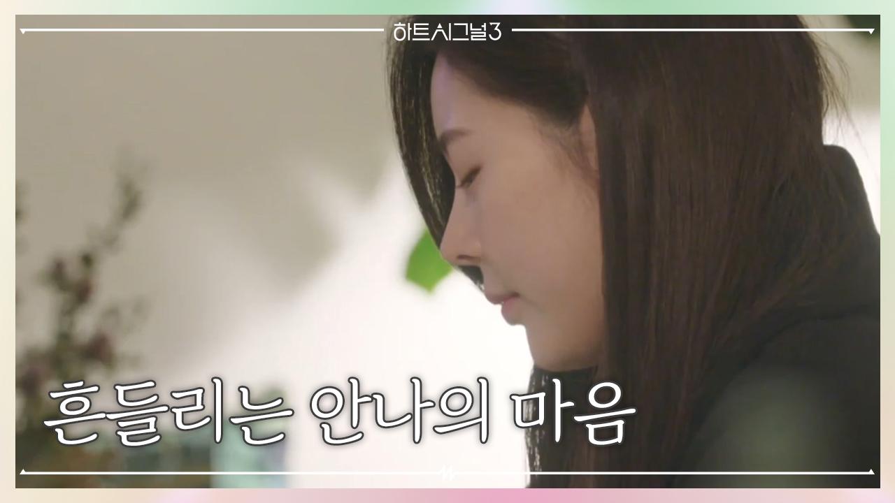 '나를 바라보는 의동' VS '내가 좋아하는 강열' 안....