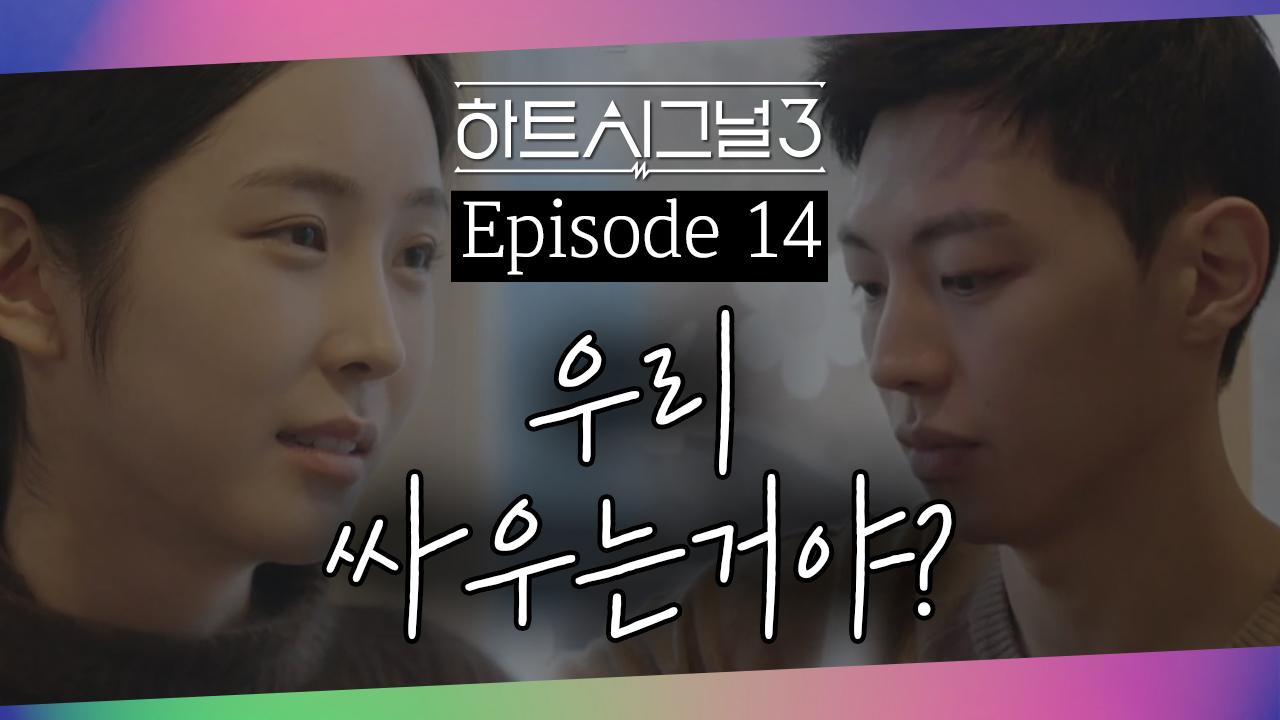 ♨질투의 화신♨ '강열'과 '눈치 보는' 지현..두 사....