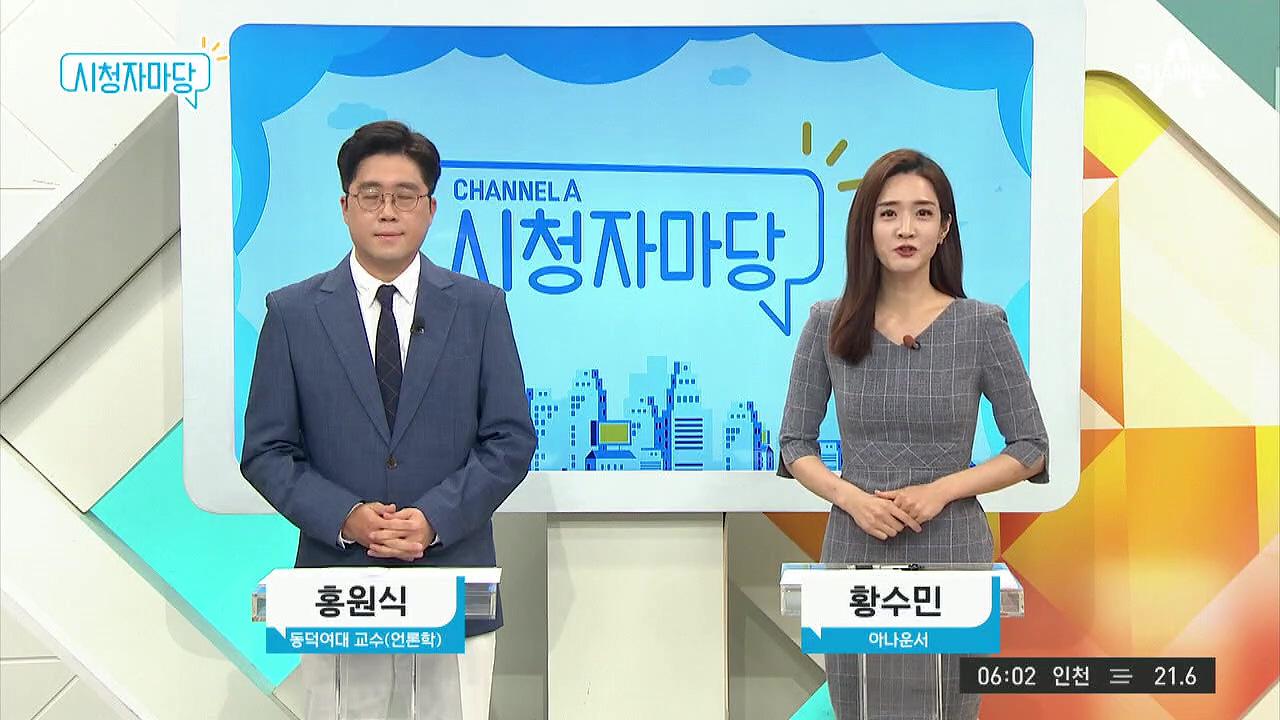 채널A 시청자 마당 448회