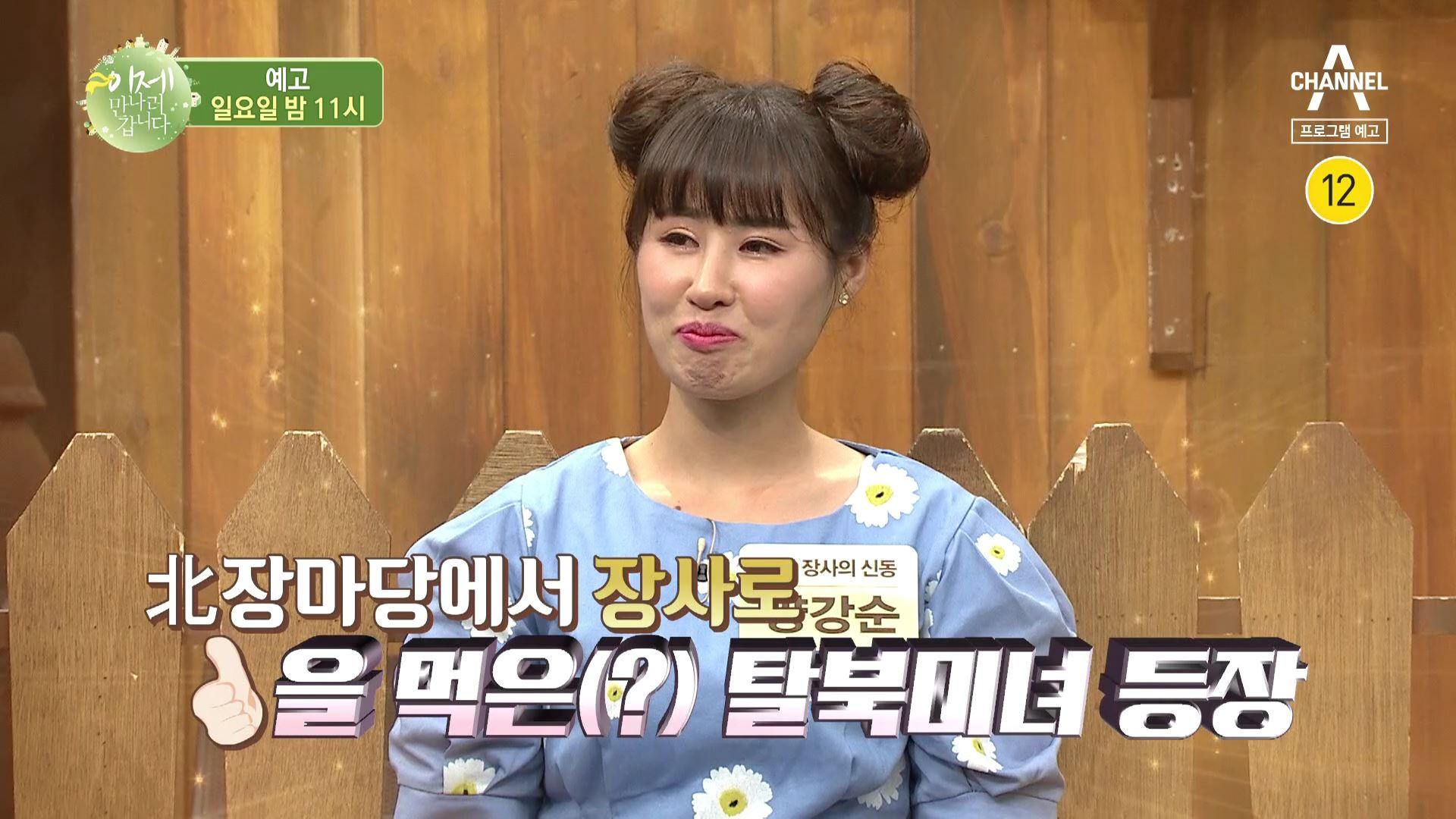 [예고] 북한 장마당에서 짱(?)먹은 탈북 미녀!? 북....