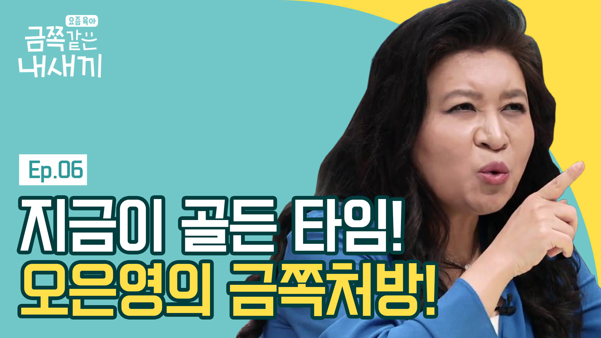 ☆오은영 매직☆ 말을 하기 어려운 금쪽이를 위한 금쪽 ....