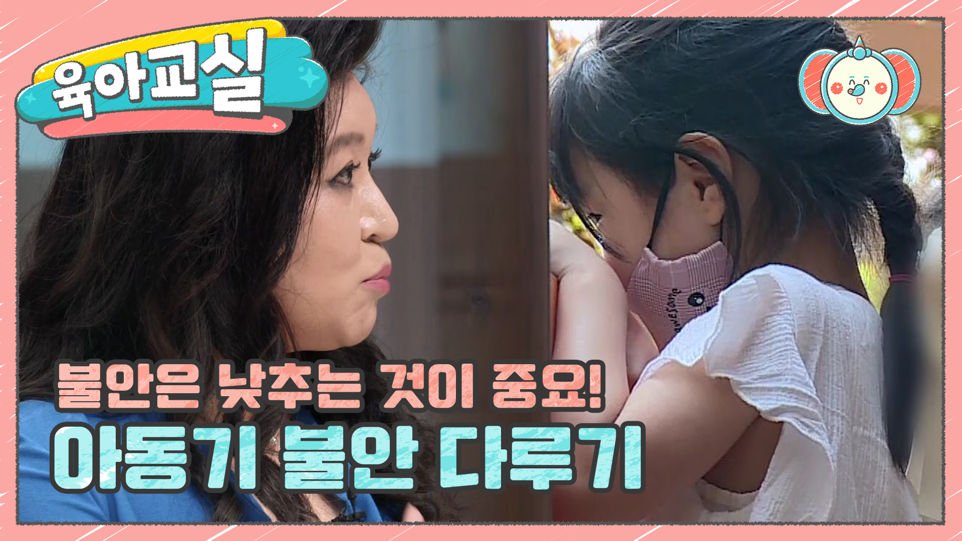 [미방분-육아교실] 오은영의 '금쪽'처방! 아동기 불안....