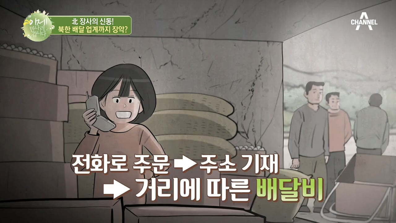*떡잎부터 달랐던 장사 신동* 북한에서 최초로 시작한 ....