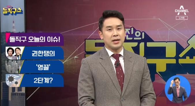 [2020.7.6 방송]김진의 돌직구쇼 518회