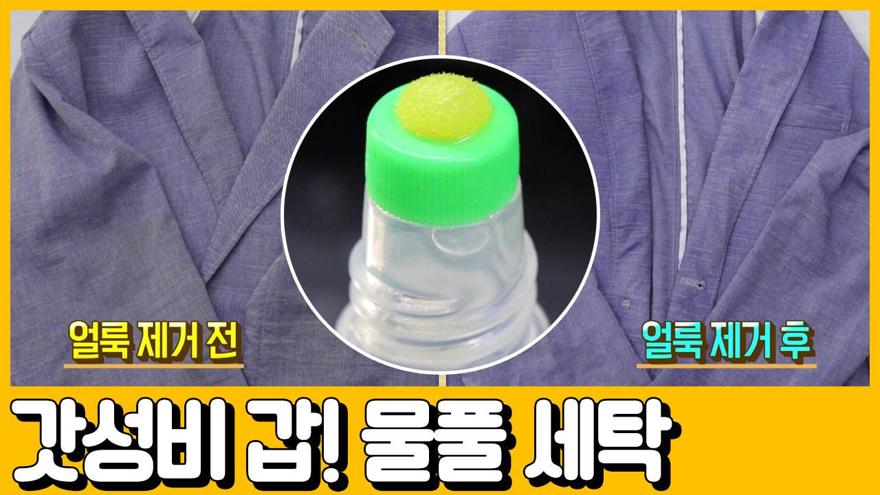 [선공개] (세탁비_절약팁) 세탁해도 지워지지 않는 누....