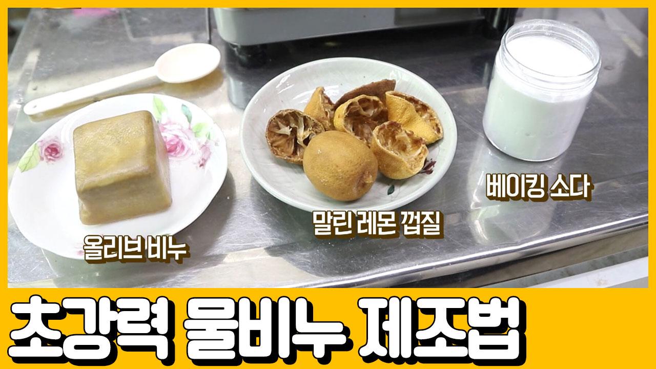 [선공개] 세탁의 신 갑부의 초.강.력 물비누 제조법 ....