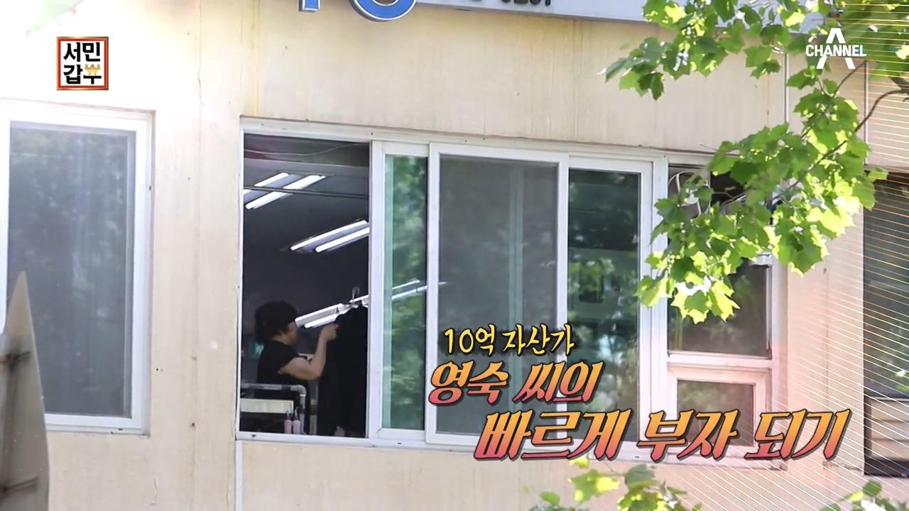 서민갑부 287회