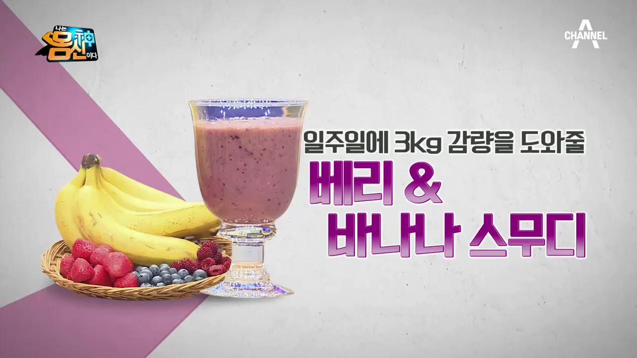 아침 식단으로도 완벽한 서트푸드 주스 만드는 법! (feat.케일&베리&바나나)