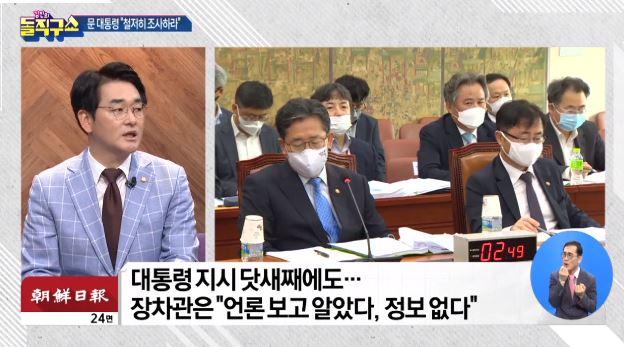 [2020.7.8] 김진의 돌직구쇼 520회