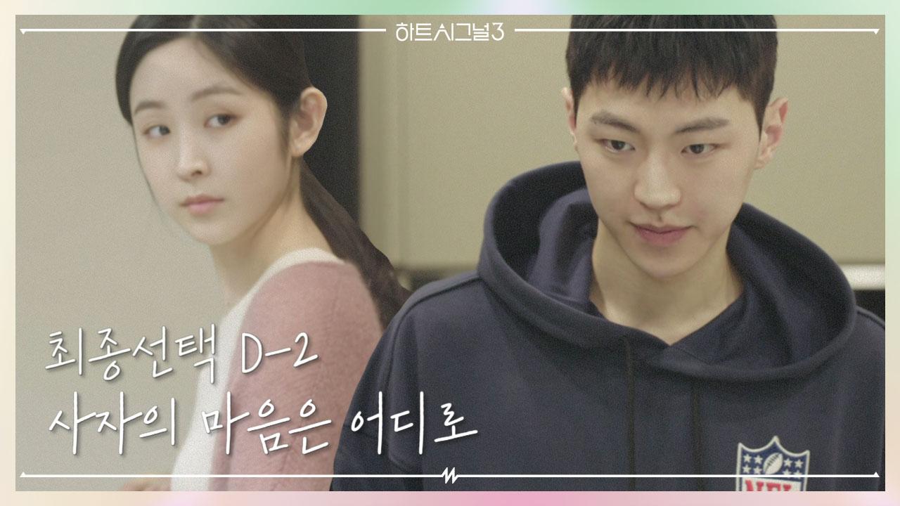 [15회 선공개] 사자, 강열의 마음은 어디로
