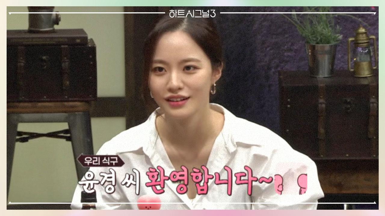 하트시그널 시즌1 입주자 ↖'배윤경' 등장↗ 당시 최종....