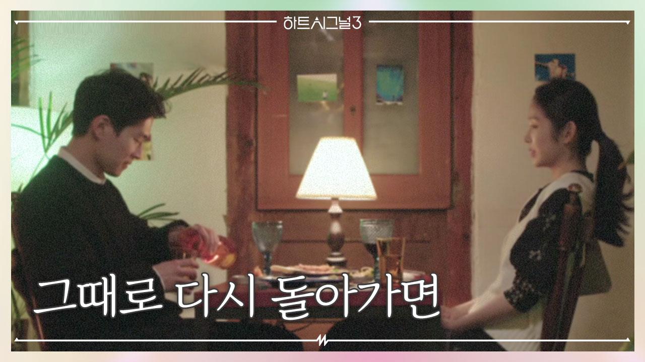 '처음부터 서로 끌렸음'을 알게 된 인우-지현, 러브라....