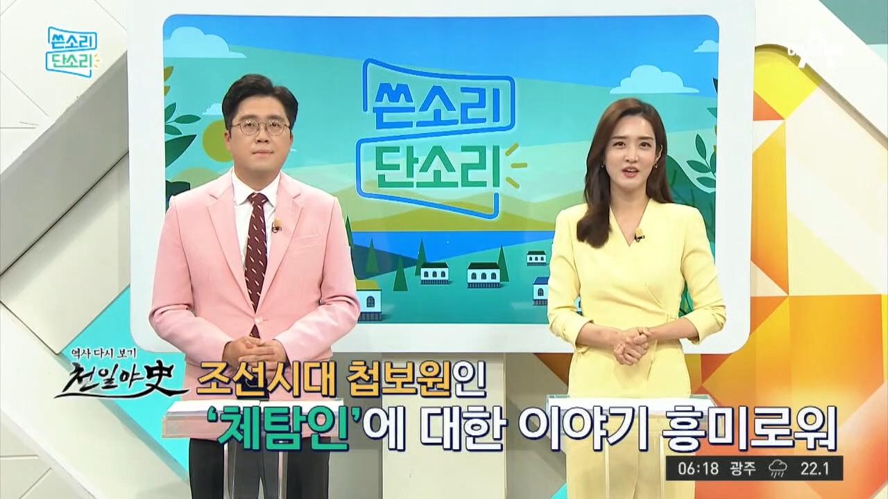 채널A 시청자 마당 449회