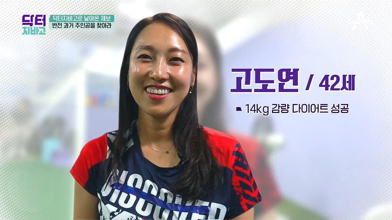 ★반전 과거★ 출산 후 14kg 감량 성공! 믿을 수 ....