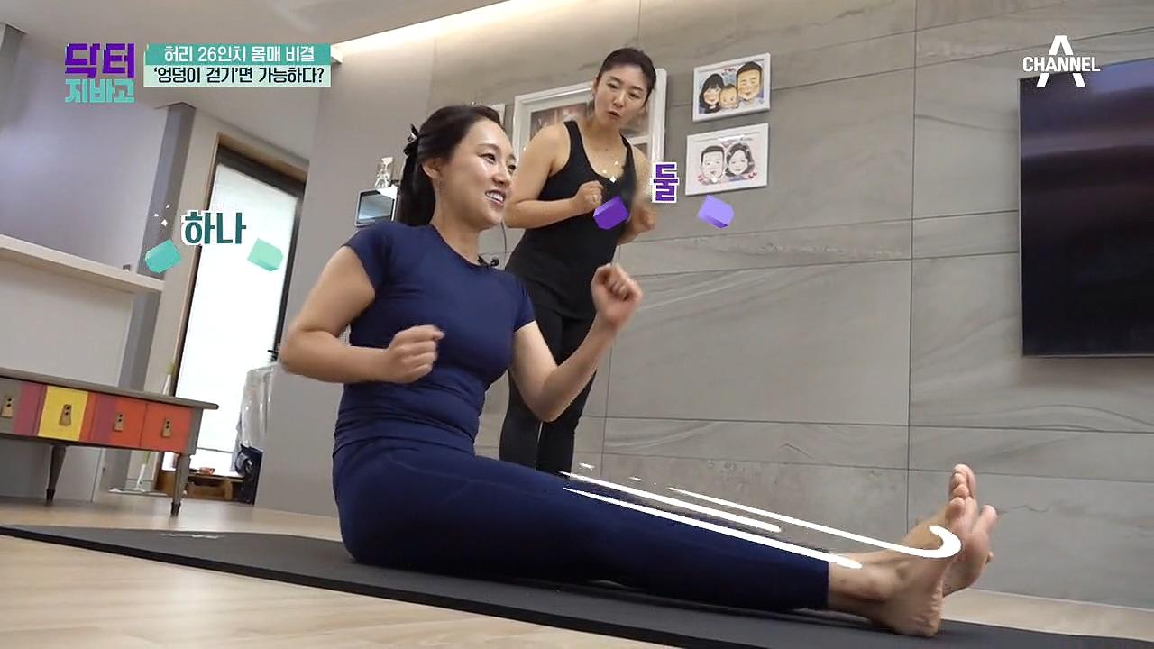 출산 후에 허리 ★26인치★로 되돌려준 운동법은?!